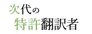 次代の特許翻訳者