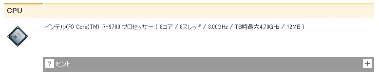 自動生成された代替テキスト:  CPU インテル(R)0ロre(TM)iト97圓プロセッサー(8コア/8スレッド/8110GHz/T日時最穴470GHz/12M日) 十