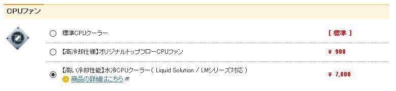 自動生成された代替テキスト:  CPU)ァン [準] 準OP凵クーラー 【髙却仕】オリジナルトップコローOP凵コアン 【髙い却性能】水OP凵クーラー(LiquidSolution/LMシリーズ対応) 0【0【◎ 900 7.800 0商品のはこちら