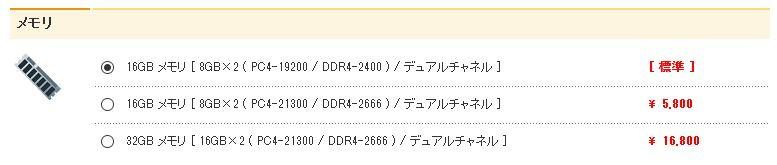 自動生成された代替テキスト:  メモリ 0 0 16G日メモリ[8G日x2(P04-192圓/DDR4-24圓)/テュアルチャネル] 16G日メモリ[8G日x2(P04-213圓/DDR4-26聞)/テュアルチャネル] 32G日メモリ[16G日x2(P04-213圓/DDR4-26聞)/テュアルチャネル] [準] 5.800 ー6.800