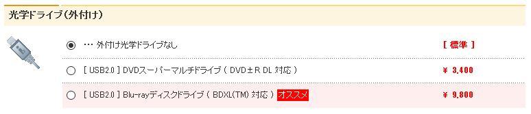自動生成された代替テキスト:  光学ドライブ(外付け) ・・外付け光学ドライゴなし 0 0 [凵S日21]DVDスーパーマルチドライゴ(DVD士RDLi1LE) [凵S日]日|u-rayティスクドライゴ(BDXL(TM)対応) オススメ [準] 3.400 9.800
