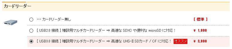 自動生成された代替テキスト:  カードリーダー 0 0 ・・カードリーダー無し [凵S日俿]増用マルチカードリーダー髙速なSDや倥利な [凵S日俿]増用マルチカードリーダー髙速な LIHS-ßSDカード microSDに交1応ー /OFに対応ー オススメ [準] 800 3.800