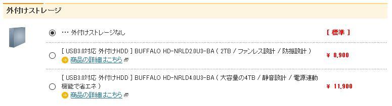 自動生成された代替テキスト:  外付けストレージ 0 0 ・・外付けストレージなし 0商品のはこちら [凵S日81対応外付けHDD]日凵FF自LOHD-NRLD211L18-BA(2T日/コアンレス計/防拓計) [凵S日3舷1応外付けHDD]日凵FF自LOHD-NRLD411凵3-日自(穴容量の4T日/酵音計/電源劯 0商品のはこちら 能で省エネ) [準] 8.900 ⅱ.900