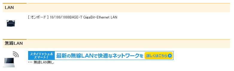 自動生成された代替テキスト:  [オンボ 無線[N ード]10/100/1000BASE-TGigaBit-EthernetLAN 最新の無線LANで快適なネットワ スタイリツンユ& スマート! ・無線L自N無し 0 ークをしくはこちら
