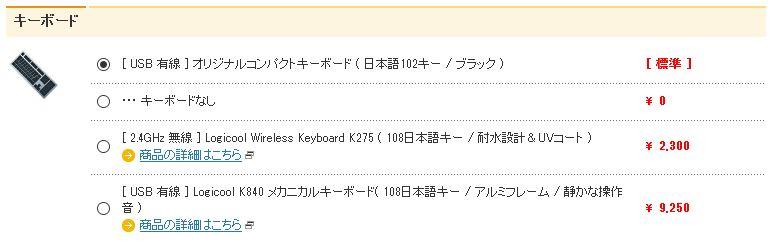 自動生成された代替テキスト:  キーボー 0 0 0 [凵S日有線]オリジナルコンパクトキーボード(日本102キー/ゴラック) ・・キーボードなし ー/水計&に一ト) 0商品のはこちら [凵S日有線]LogicoolK8純メカ二カルキーボード(1日本キー/アルミコレーム/酵かな作 0商品のはこちら [2ßGHz無線]LogicoolWirelessKeyboardK275(1日本キ [準] 2.300 9.250