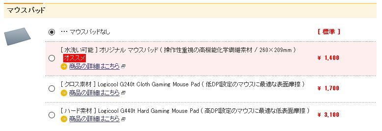 自動生成された代替テキスト:  マウスパッド 0 0 ・マスパッドなし [水洗い可能]オリジナルマスパッド(作性重視の髙能化学維索材/2x20gmm) 商品のはこちら [クロス索材]LogicoolG240|猷hGaming 商品のはこちら [ード索材]Lロgicロ引G44HardGaming 商品のはこちら オススメ Mouse Mouse Pad(低DPE殳定のマスに最適な表面摩) Pad(髙DPE殳定のマスに最適な低表面摩) [準] 400 700 3ヨ00