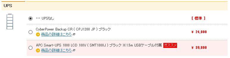 自動生成された代替テキスト:  UPS [準] ・凵PSなし ◎【0【0 CyberPonerBackupOR(OPd1200JP)ゴラック 24.800 0商品のはこちら オススメ APOSmart-UPS10圓LCD1圓V(SMTI圓O.J)ゴラック※15m凵S日ケ ープレ付 39.800 商品のはこちら