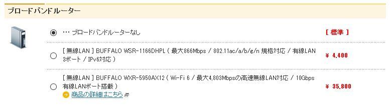 自動生成された代替テキスト:  フロードハンドル一ー [準] ・ゴロードバンドルーターなし [無線L自N]日凵FF自LO十11聞DHPL(最穴8聞Mbps/802」lacたたん規格対応/有線L自N 3ポート/IPv6i1LE) [無線L自N]日凵FF自LOⅨHL5950自X12(WトFi6/最穴4.808Mbpsの髙速無線L自N交1応/10Gbps 有線L自Nポート搭載) ◎【0 4.400 0 35.800 0商品のはこちら