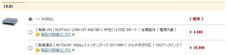 自動生成された代替テキスト:  HUB [準] ・H凵日なし ◎【00 [有線L自N]日凵FF自LOLSWトGT-8NS/日K(ギガピット対応8ポート/金筺体/電源内) 4.500 0商品のはこちら [髙速信]NETGEAR1OGbpsスイッチンうゴGS1IOMX(マルチギガ対応/1OGアップリンク) 26.900 0商品のはこちら