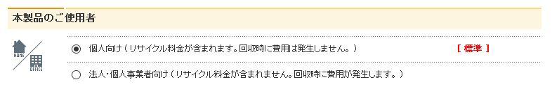 自動生成された代替テキスト:  こ注文者情報・ 支払い方法の入力 こ注文究了 こ注文内容の確認 カート内容の確認 カスタマイズ・お見積り カスタマイズ・お見積り —M2SH2[Windows10搭載 LUVMACHINESiG700X6N 画面下をご覧下さい 画面下をご覧下さい カスタマイズ価格はすべて税別表示となります。 本ページは、0ロロkie、dcrがを使用しているため、ゴラザの定でこれらの能をオンにしてご 利用ください。 画像はイメージです。商品およひ付品の外熊は写真と異なる場合がごさいます。 ご入方法についてはご利用ガイドの「」をご覧ください 作がわからないとき、お困りのときはTEL-6833-間間(受付時誾9:圓~2圖0年末年始を除き 無休)までお電話ください。 本製品の使用者の選択 本製品のご使用者 個人向け(リサイクル料金が含まれます。回時に用は発生しません。) 0 法人・個人事葉者向け(リサイクル料金が含まれません。回時に用が発生します。 [準]